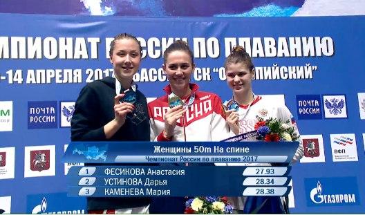 Арина Опёнышева завоевала две бронзы начемпионате РФ поплаванью