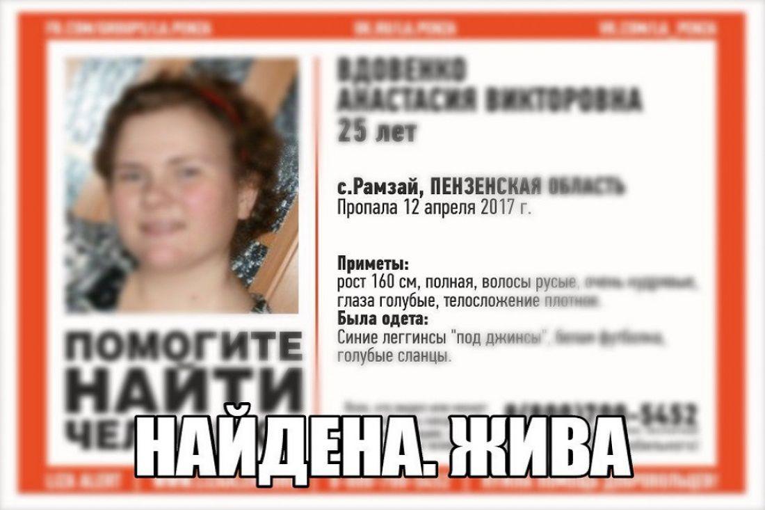 ВПензенской области разыскивается 25-летняя Анастасия Вдовенко