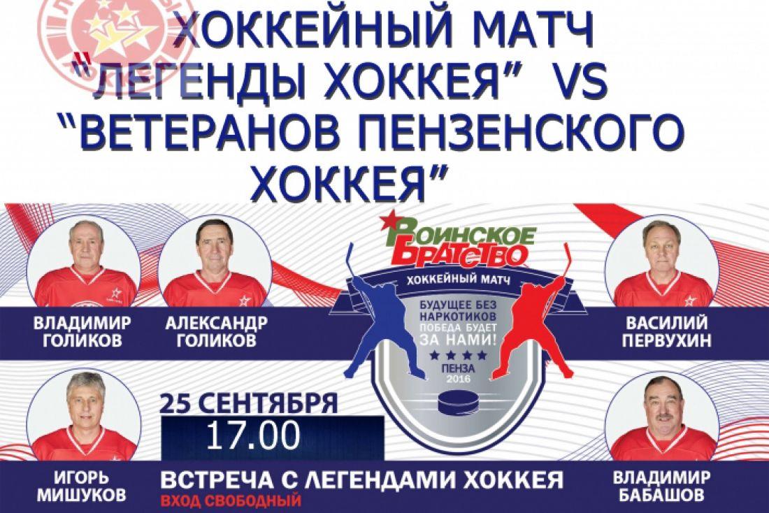Губернатор Иван Белозерцев сыграет вхоккей с«Воинским братством»