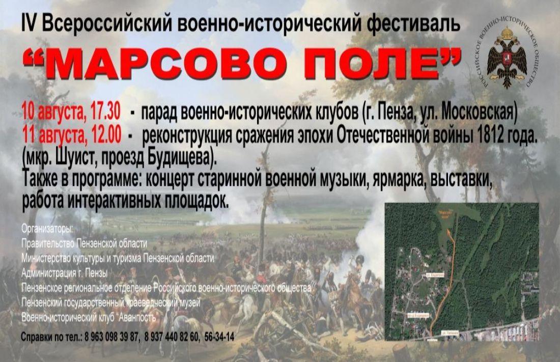 ВПензе пройдет военно-исторический фестиваль «Марсово поле»