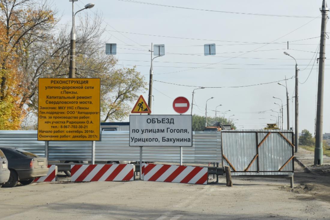 Пензенцы продолжают ходить позакрытому нареконструкцию Свердловскому мосту