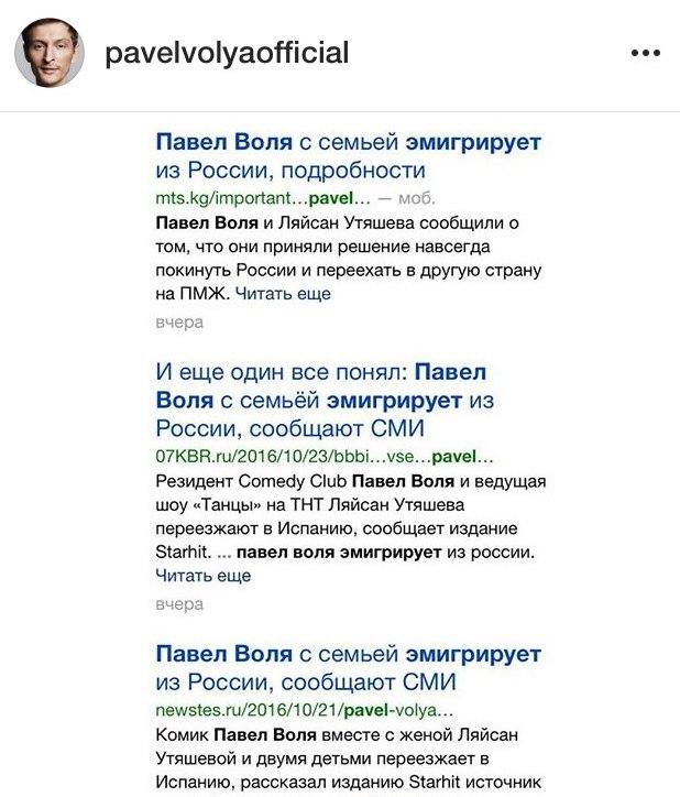 Павел Воля прокомментировал сообщения о собственной эмиграции