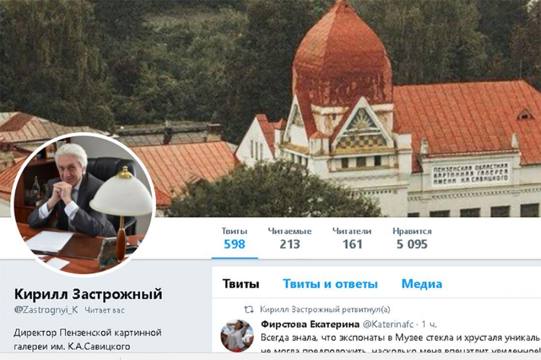 Зачем нужен Твиттер директору Пензенской картинной галереи?