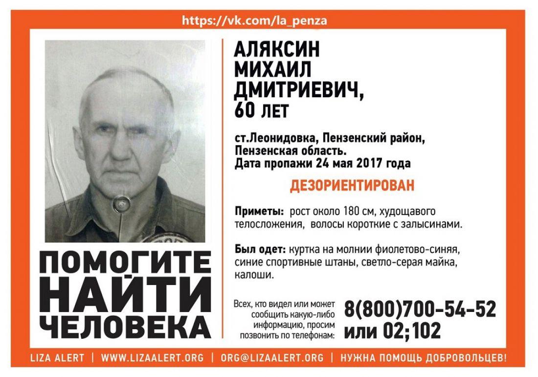 ВПензе с9мая ищут 55-летнего Саита Пономарева