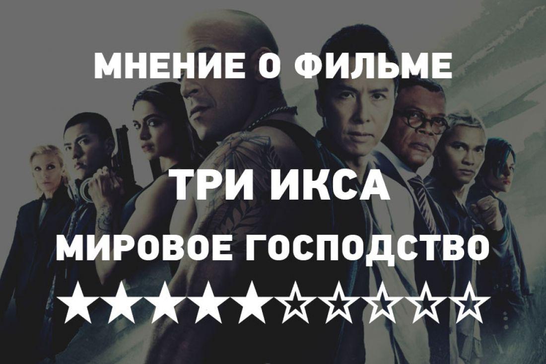 Фильм «Три икса: Мировое господство» возглавил русский прокатно