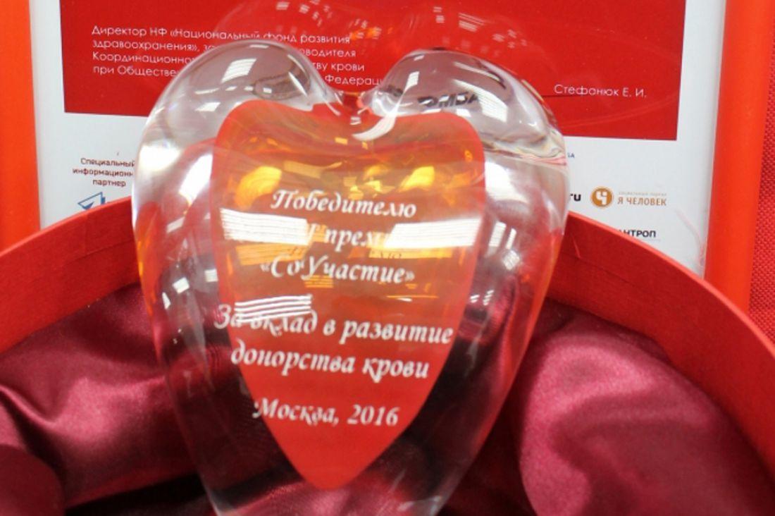 Центр крови Астраханской области стал лауреатом Всероссийской премии «СоУчастие»