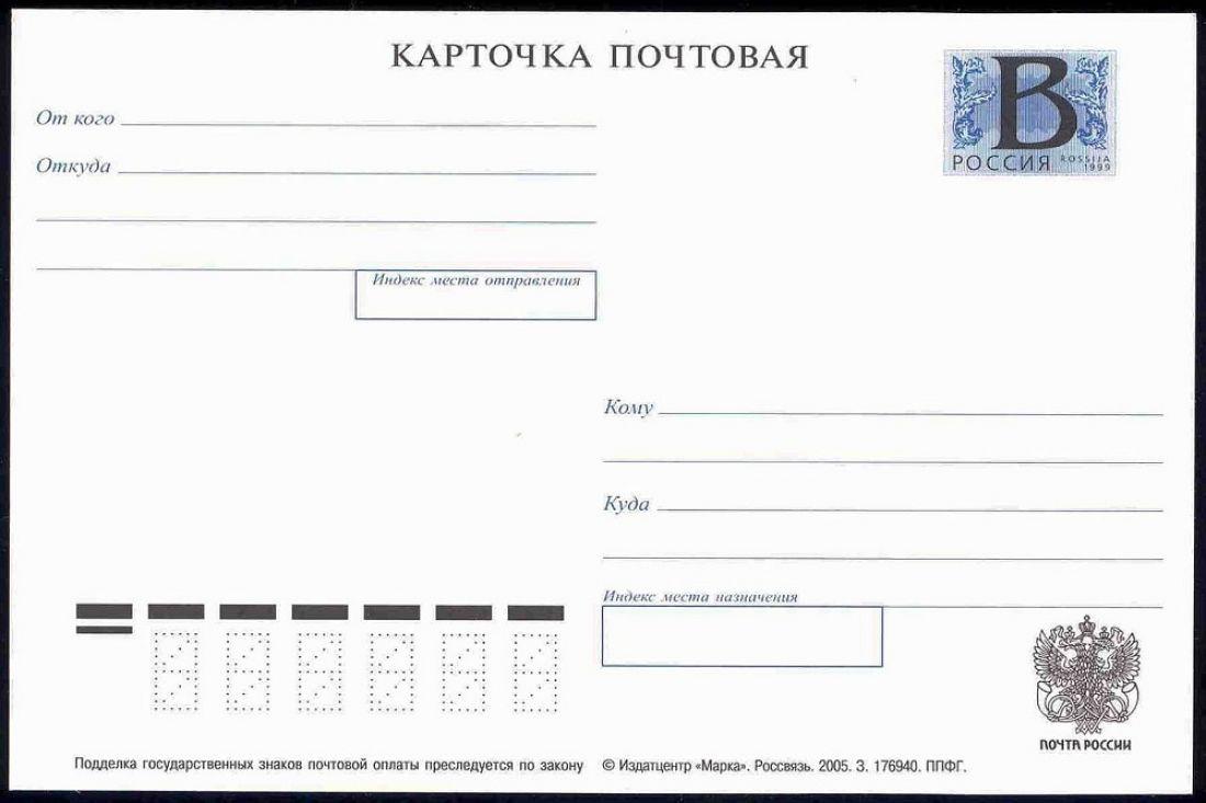 Телефон тигры, шаблон обратной стороны для почтовой открытки стандарт