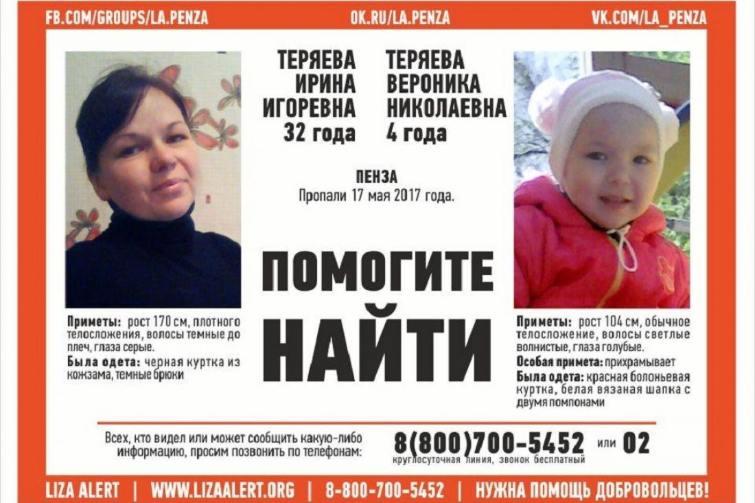 ВПензе ищут пропавших без вести женщину иребенка