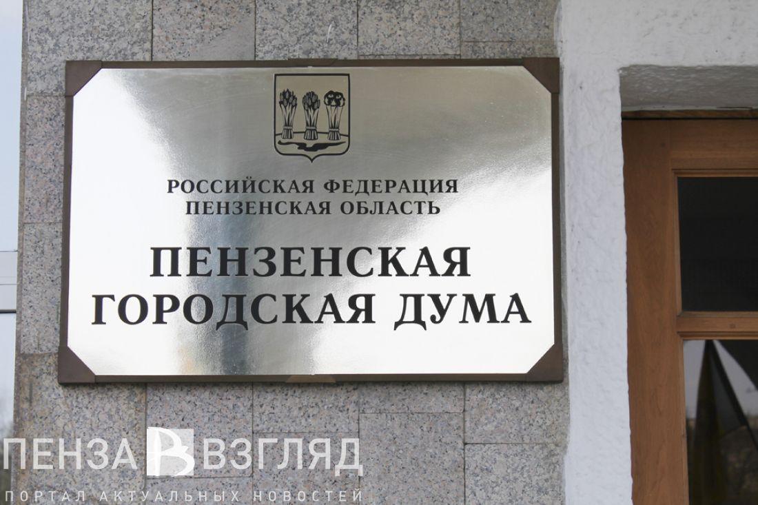 ВПензе могут пройти досрочные выборы депутатов Гордумы