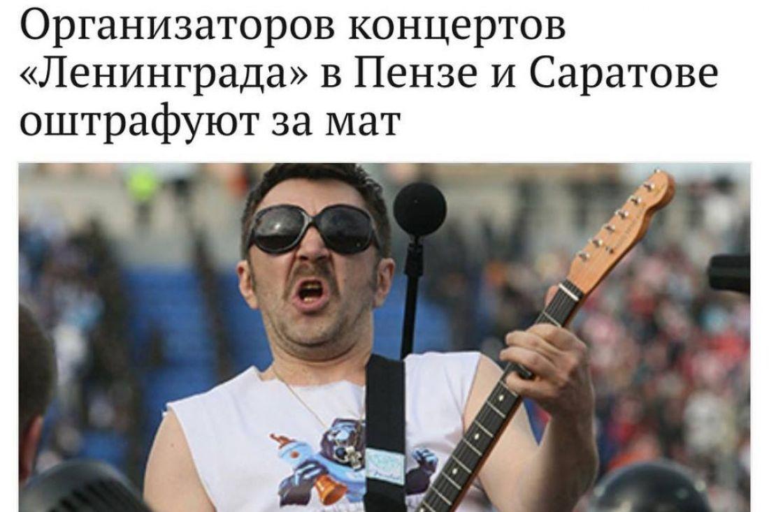 Организаторов концертов «Ленинграда» вПензе иСаратове оштрафуют замат