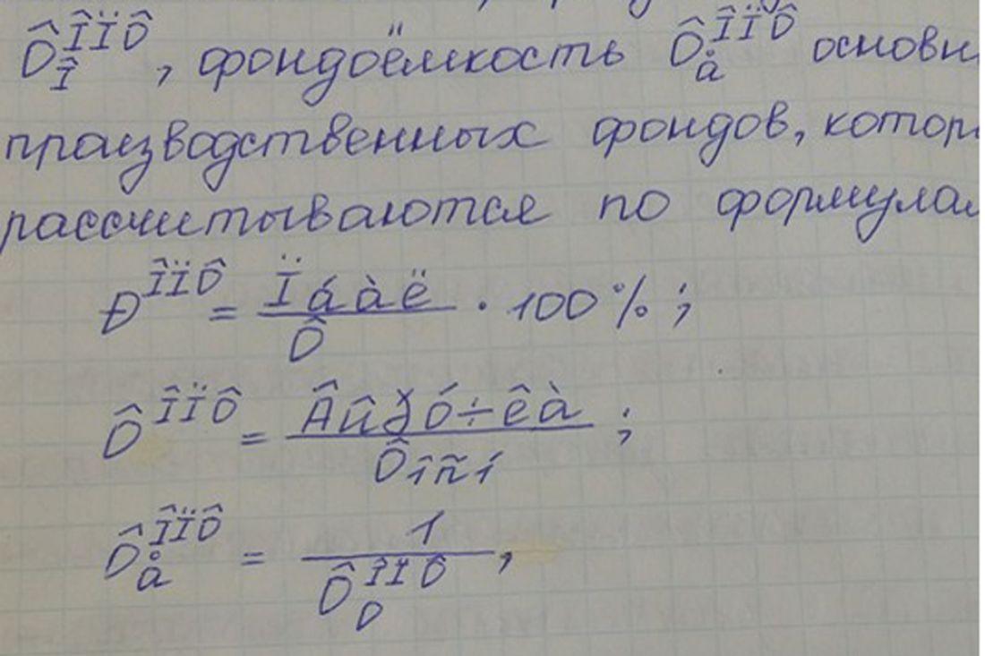 Студентка от руки написала реферат «со слетевшей кодировкой»