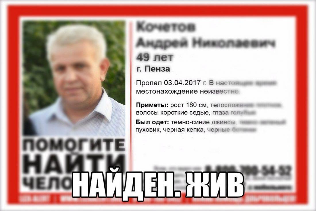 ВПензе разыскивают 49-летнего Андрея Кочетова