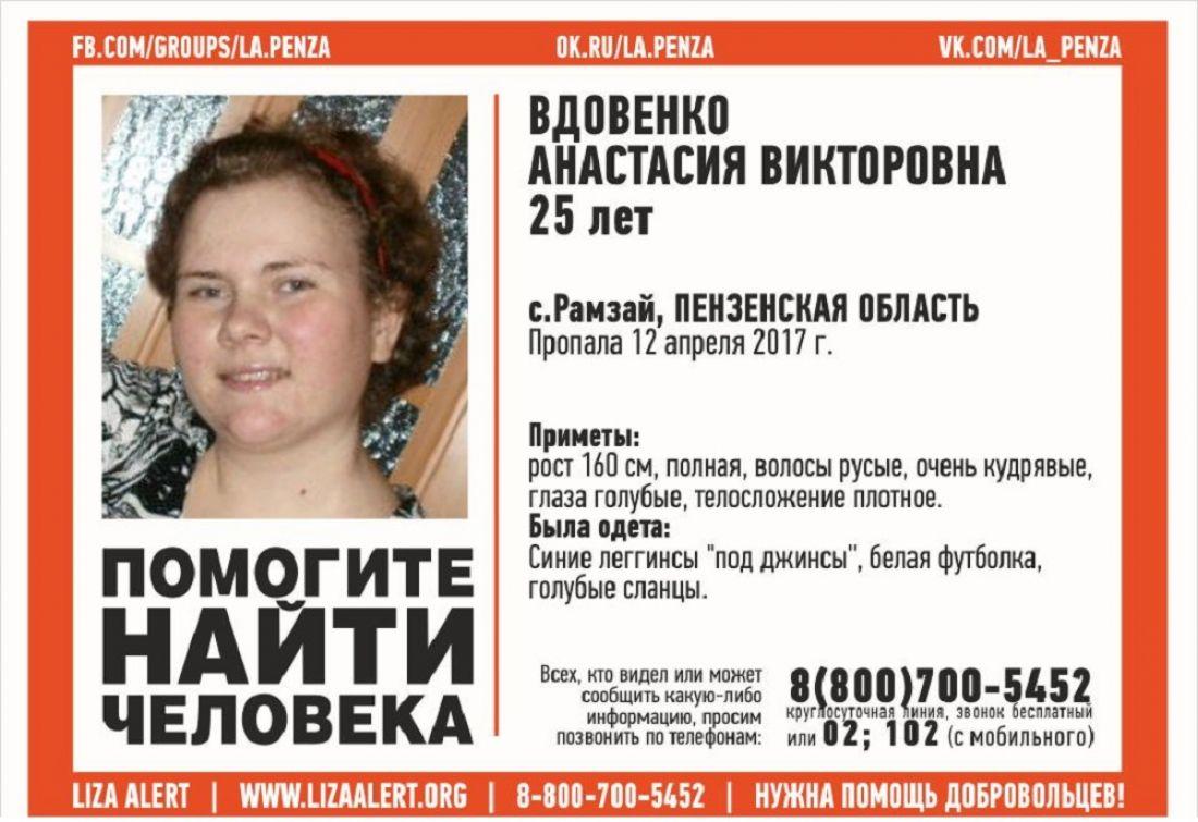 ВПензенской области разыскивают пропавшую без вести 25-летнюю девушку
