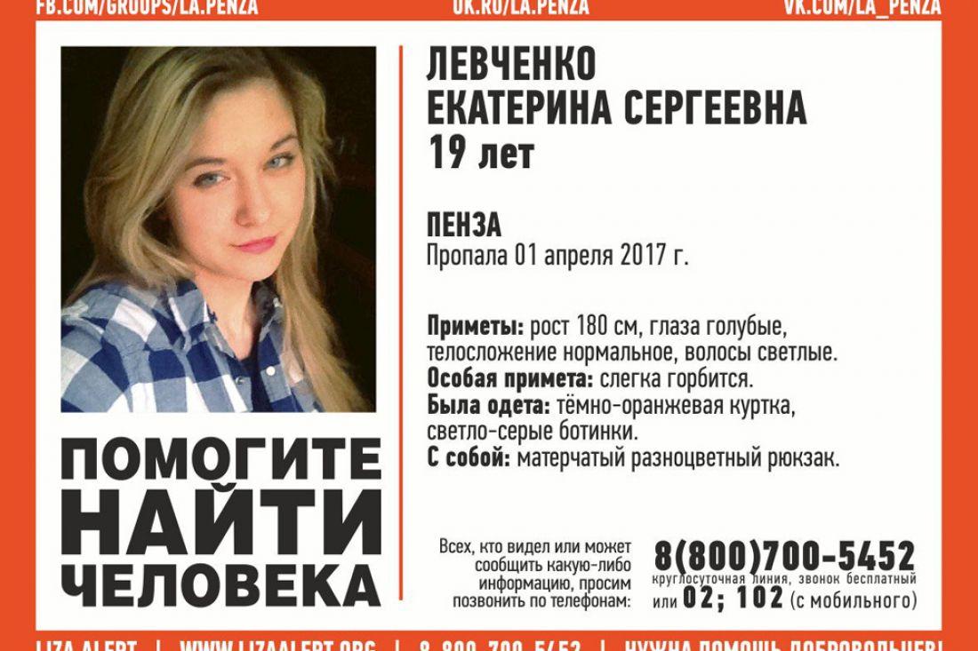ВПензе волонтеры начали искать 19-летнюю Екатерину Левченко