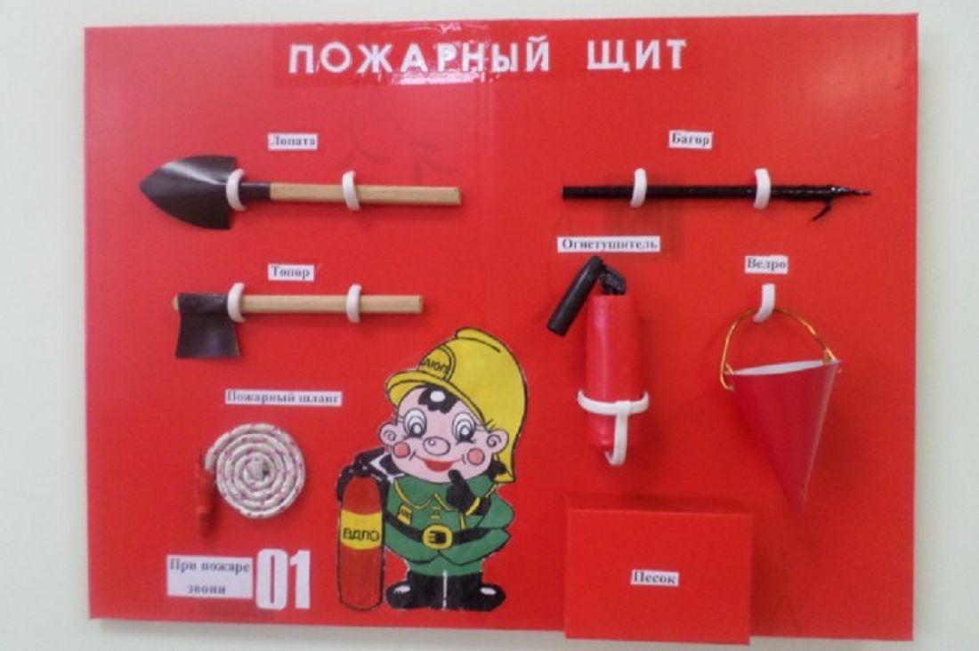 Макет пожарный щит для детского сада своими руками 34