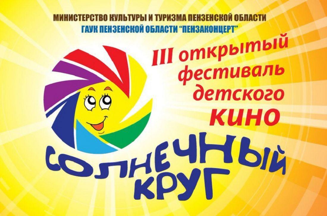 ВПензе пройдет фестиваль детского кино