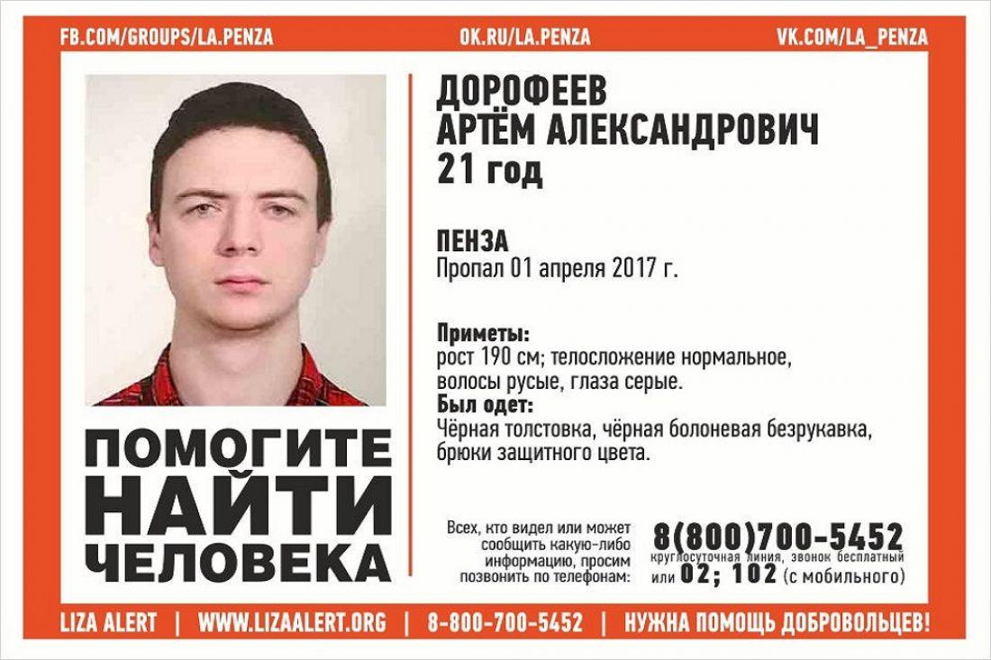 ВПензе вплоть доэтого времени ненашли Александра Дорофеева
